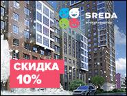 ЖК Sreda: Квартиры с отделкой от 3,9 млн 7,5 га зеленых парков и скверов